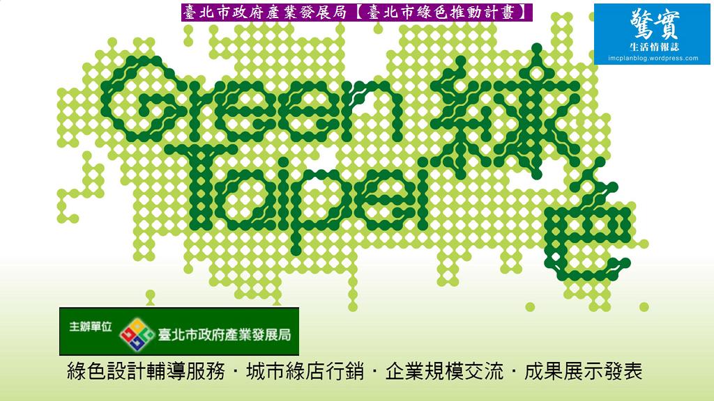 20171116c(驚實)-臺北市府產業局輔導綠色企業1117-18臺北綠色品牌發表會02