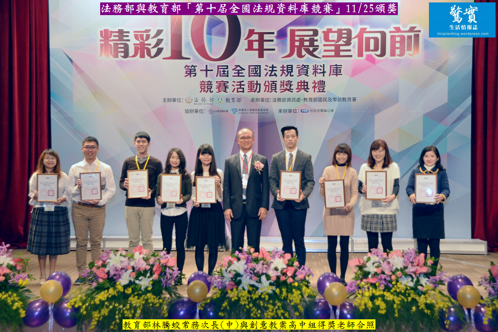 20171125e(驚實)-法務部與教育部「第十屆全國法規資料庫競賽」1125頒獎03