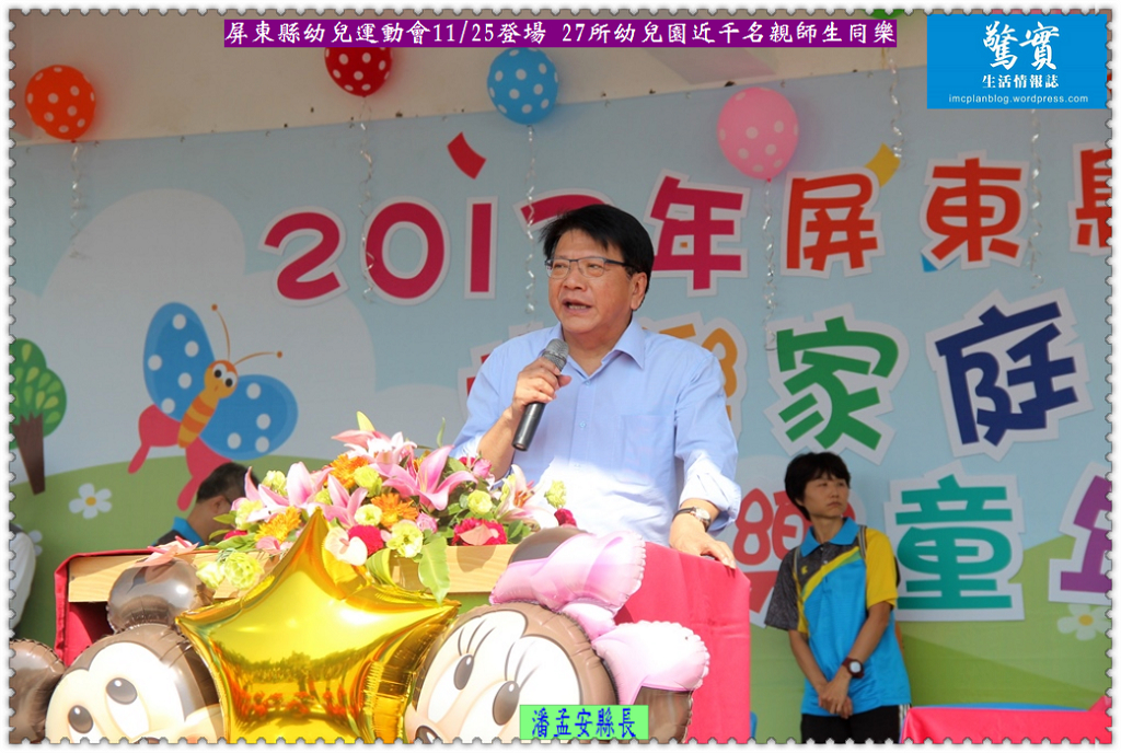 20171126b(驚實)-屏東縣幼兒運動會1125登場-27所幼兒園近千名親師生同樂02