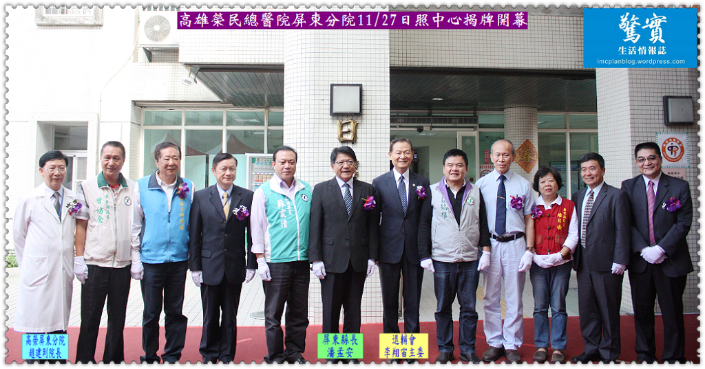 20171127c(驚實)-高雄榮民總醫院屏東分院1127日照中心揭牌01