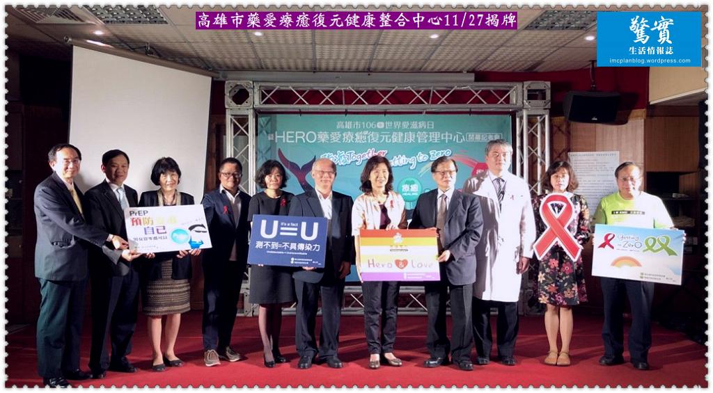 20171127e(驚實)-高雄市藥愛療癒復元健康整合中心1127揭牌01