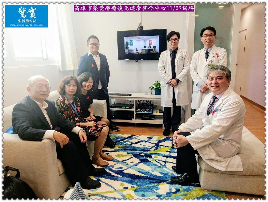 20171127e(驚實)-高雄市藥愛療癒復元健康整合中心1127揭牌03