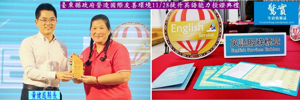 20171128c(驚實)-臺東縣政府營造國際友善環境1128提升英語能力授證典禮02