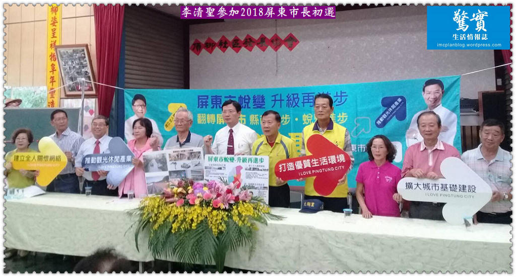 20171129a(驚實)-李清聖參加2018屏東市長初選02