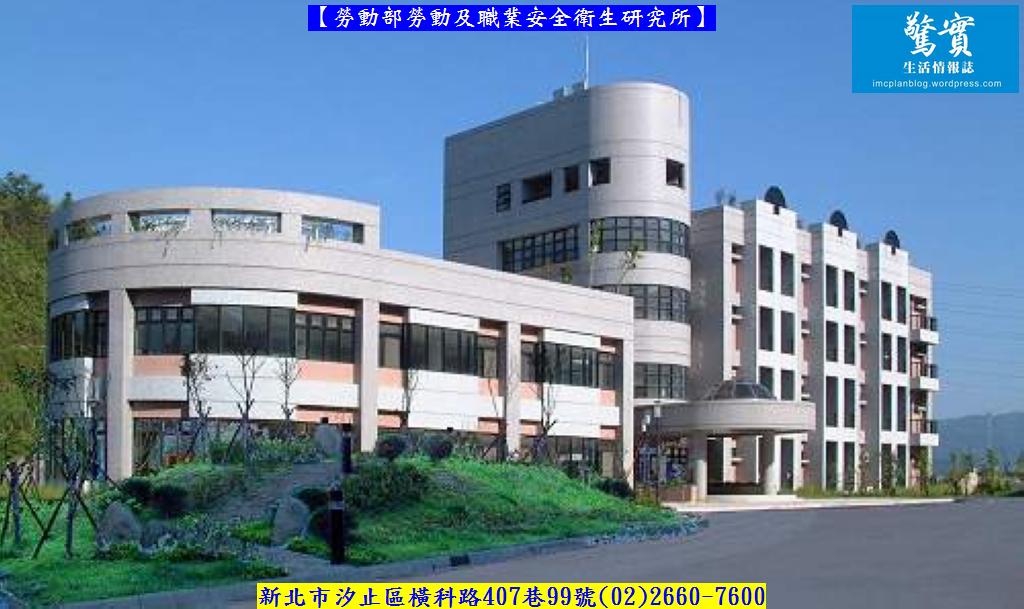 勞動部勞動及職業安全衛生研究所(驚實)01