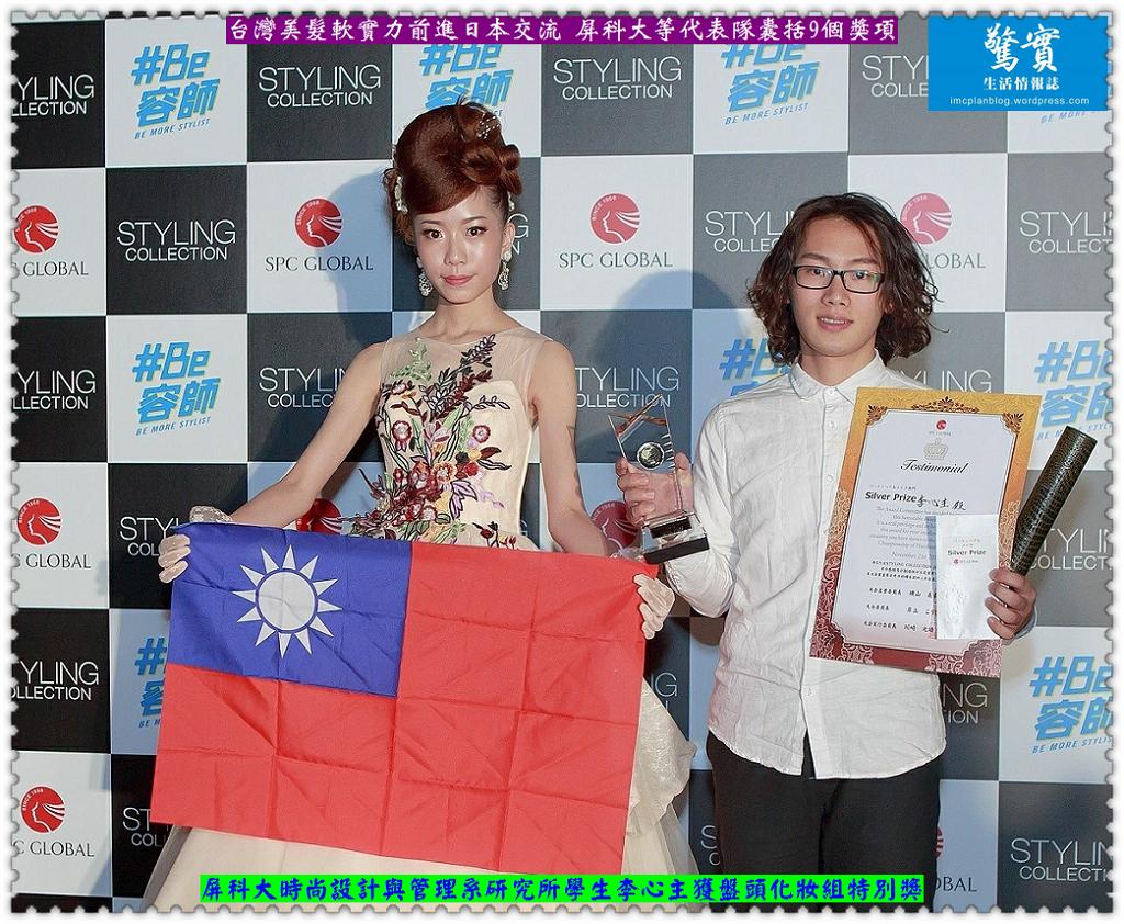 20171203a(驚實)-台灣美髮軟實力前進日本交流-屏科大等代表隊囊括9個獎項02