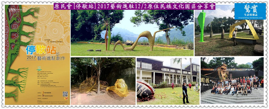 20171204c(驚實)-原民會[停歇站]2017藝術進駐1202原住民族文化園區分享會01
