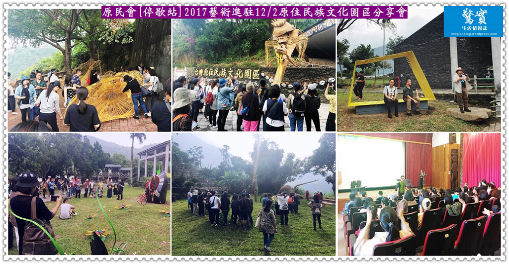 20171204c(驚實)-原民會[停歇站]2017藝術進駐1202原住民族文化園區分享會02