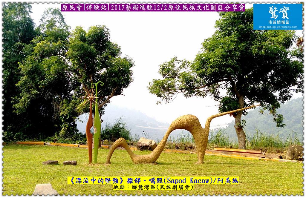 20171204c(驚實)-原民會[停歇站]2017藝術進駐1202原住民族文化園區分享會02-4