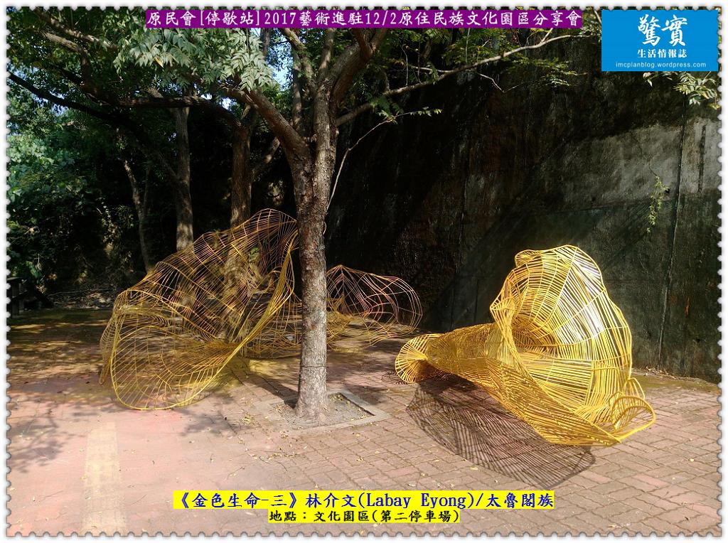 20171204c(驚實)-原民會[停歇站]2017藝術進駐1202原住民族文化園區分享會02-5