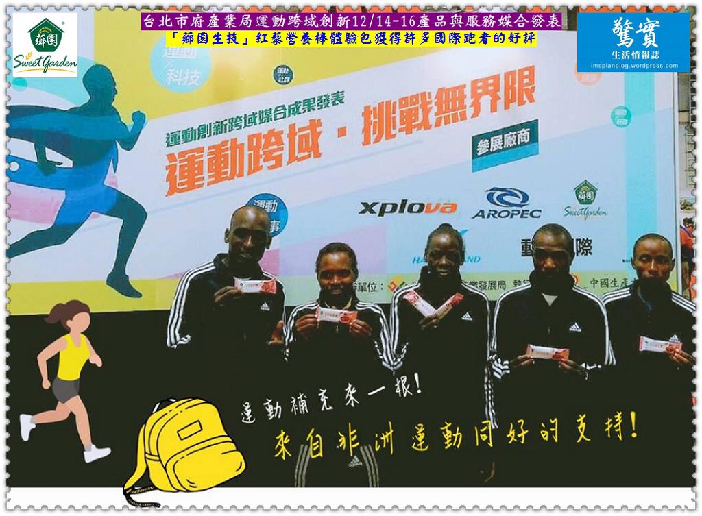 20171217b(驚實)-台北市府產業局運動跨域創新1214-1216產品與服務媒合發表02