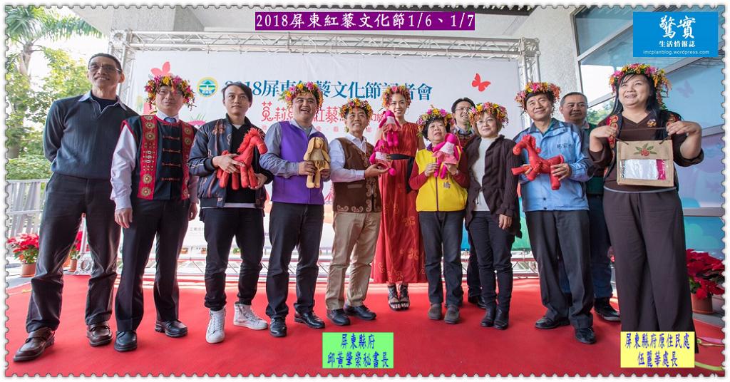 20171220c(驚實)-2018屏東紅藜文化節0106、0107-01