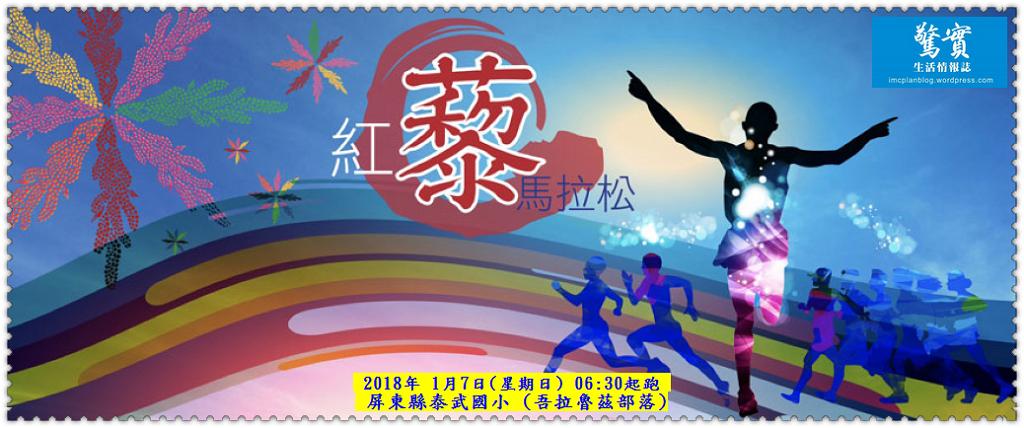 20171220c(驚實)-2018屏東紅藜文化節0106、0107-03