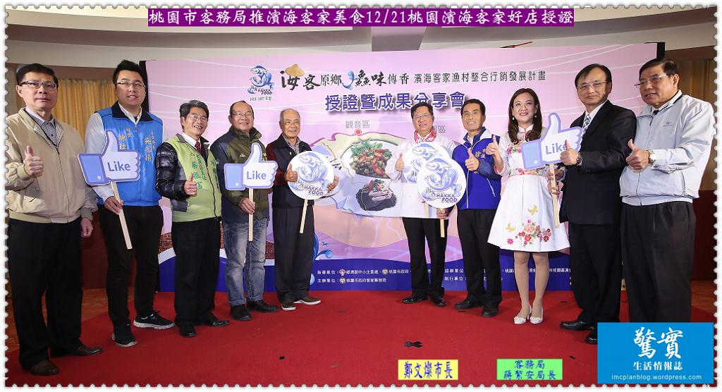 20171221c(驚實)-桃園市客務局推濱海客家美食1221桃園濱海客家好店授證02