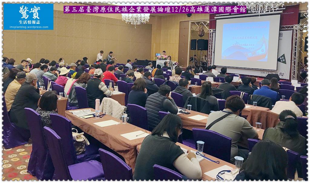 20171226a(驚實)-第三屆臺灣原住民族企業發展論壇03
