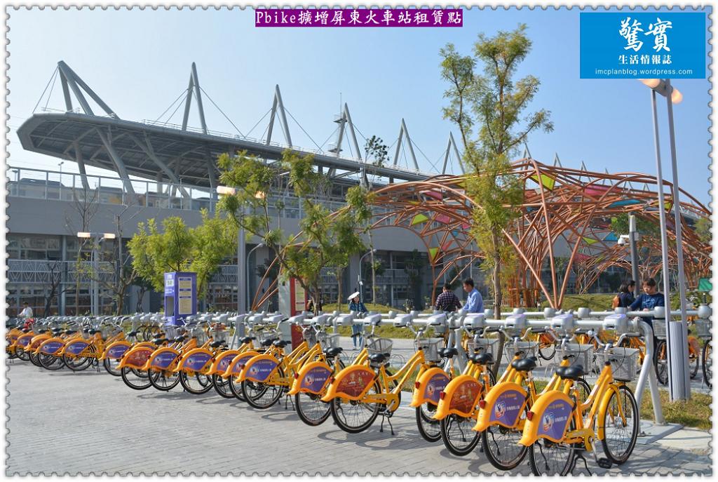 20171229a(驚實)-Pbike擴增屏東火車站租賃點01