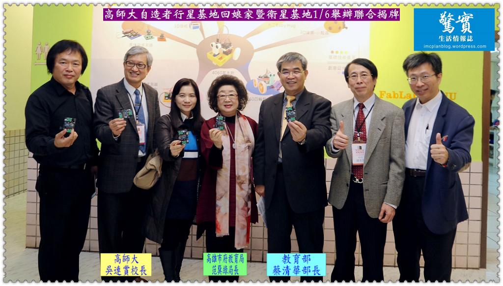 20180106a(驚實)-高師大自造者行星基地回娘家暨衛星基地0106舉辦聯合揭牌02