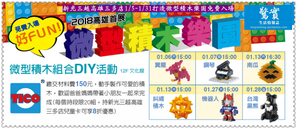 20180107d(驚實)-新光三越高雄三多店0105-0131打造微型積木樂園免費入場03
