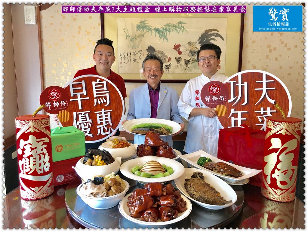 20180112c(驚實)-鄧師傅功夫年菜3大主題禮盒 線上購物服務輕鬆在家享美食01
