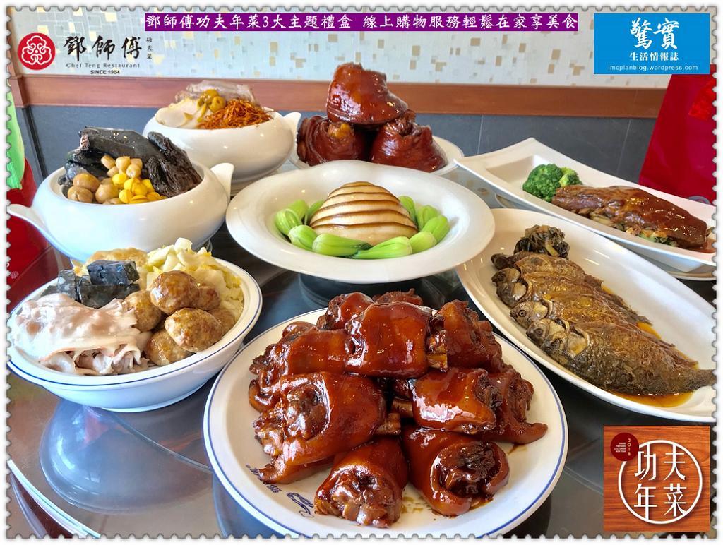 20180112c(驚實)-鄧師傅功夫年菜3大主題禮盒 線上購物服務輕鬆在家享美食02