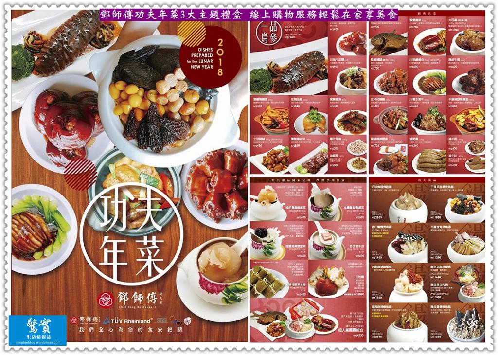 20180112c(驚實)-鄧師傅功夫年菜3大主題禮盒 線上購物服務輕鬆在家享美食03