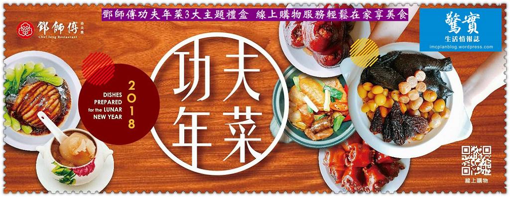 20180112c(驚實)-鄧師傅功夫年菜3大主題禮盒 線上購物服務輕鬆在家享美食04