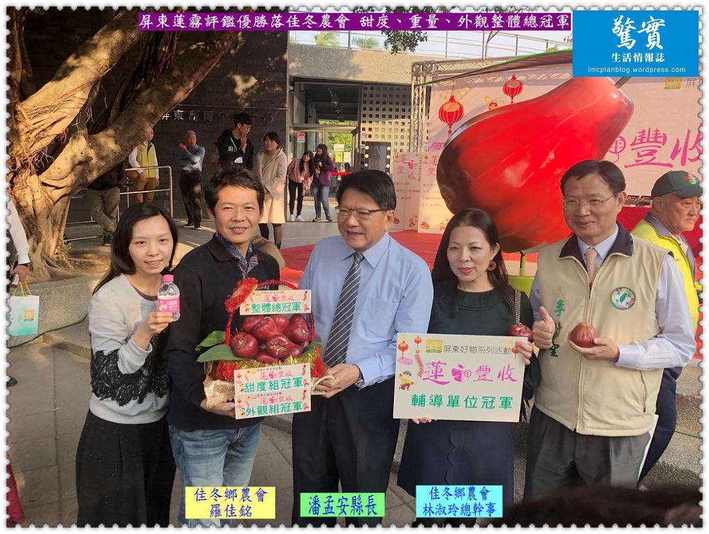 20180113c(驚實)-屏東蓮霧評鑑優勝落佳冬農會 甜度、重量、外觀整體總冠軍01