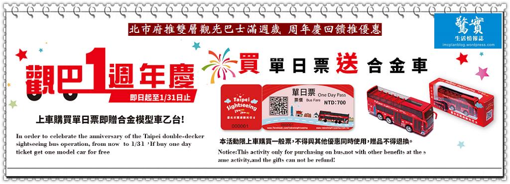 20180118g(驚實)-北市府推雙層觀光巴士滿週歲 周年慶回饋推優惠03
