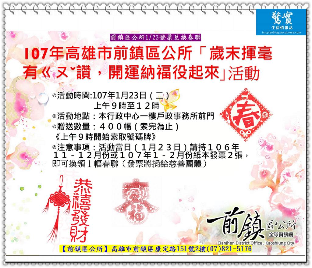 20180121e(驚實)-前鎮區公所0123發票兌換春聯