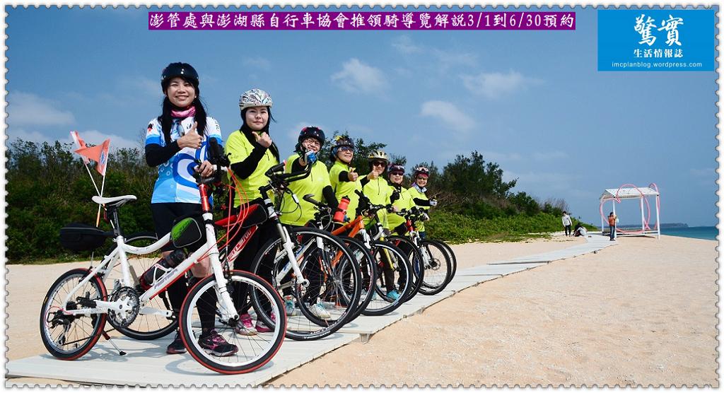 20180123f(驚實)-澎管處與澎湖縣自行車協會推領騎導覽解說0301到0630預約01