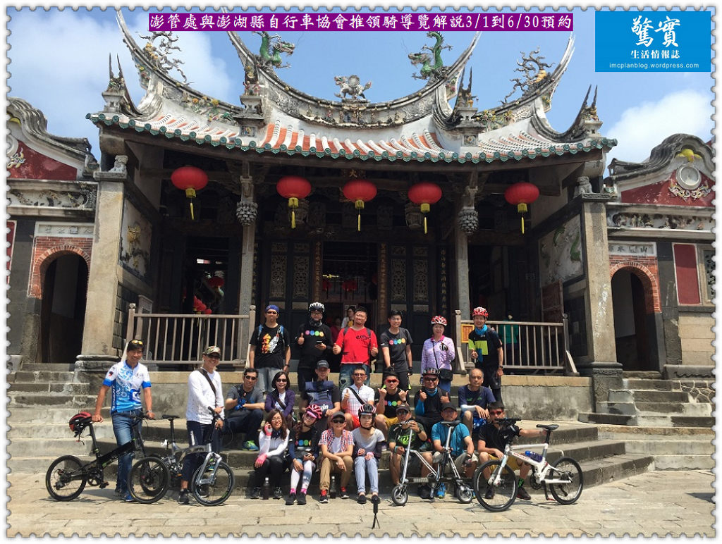 20180123f(驚實)-澎管處與澎湖縣自行車協會推領騎導覽解說0301到0630預約02