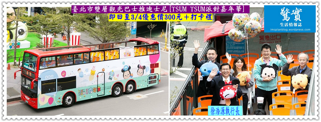 20180125c(驚實)-臺北市雙層觀光巴士推迪士尼[TSUM TSUM派對嘉年華] 03