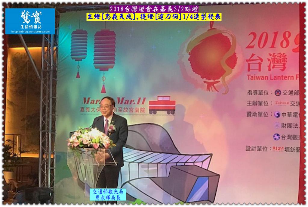 20180128a(驚實)-2018台灣燈會在嘉義0302點燈-主燈[忠義天成],提燈[達力狗]0104造型發表02