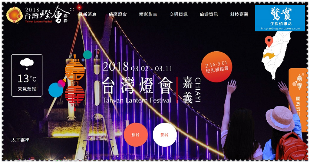 20180128a(驚實)-2018台灣燈會在嘉義0302點燈-主燈[忠義天成],提燈[達力狗]0104造型發表05