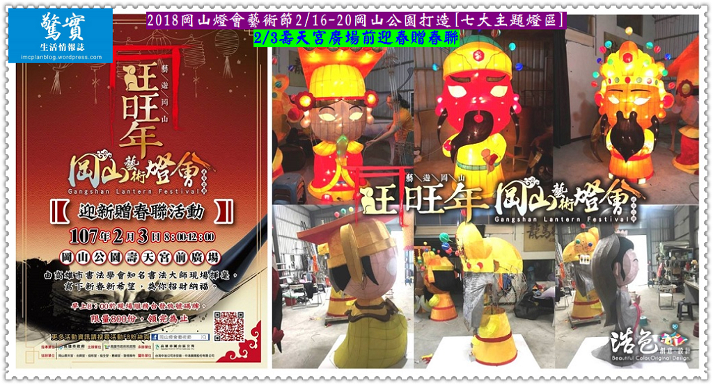 20180129d(驚實)-2018岡山燈會藝術節0216-0220岡山公園01