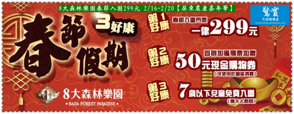 20180207a(驚實)-8大森林樂園春節入園299元 0216-0220【屏東農產嘉年華】01