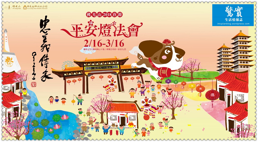 20180209c(驚實)-佛光山平安燈會01