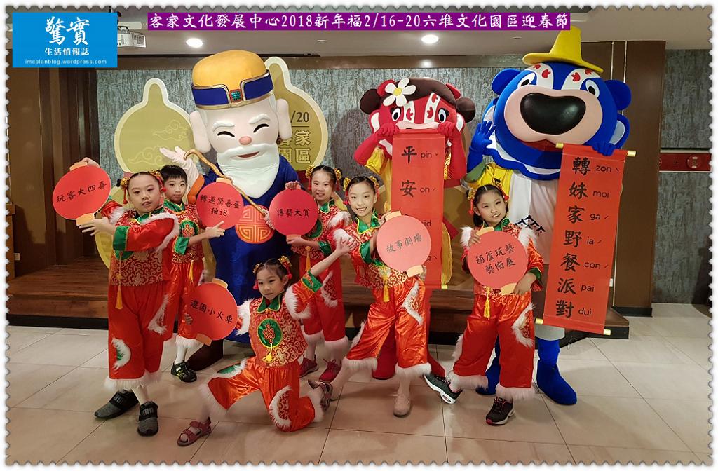 20180212b(驚實)-客家文化發展中心2018新年福0216-0220六堆文化園區迎春節01