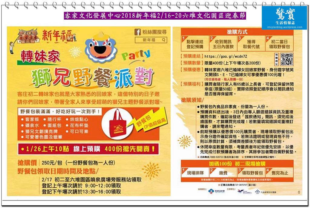20180212b(驚實)-客家文化發展中心2018新年福0216-0220六堆文化園區迎春節02