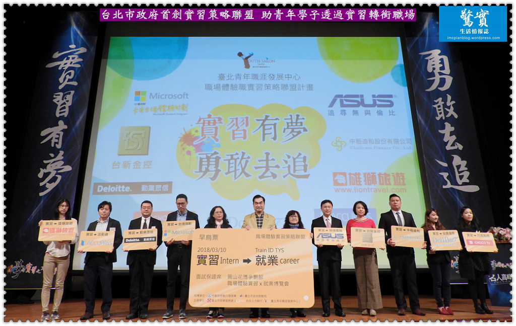 20180225a(驚實)-台北市政府首創實習策略聯盟 助青年學子透過實習轉銜職場01