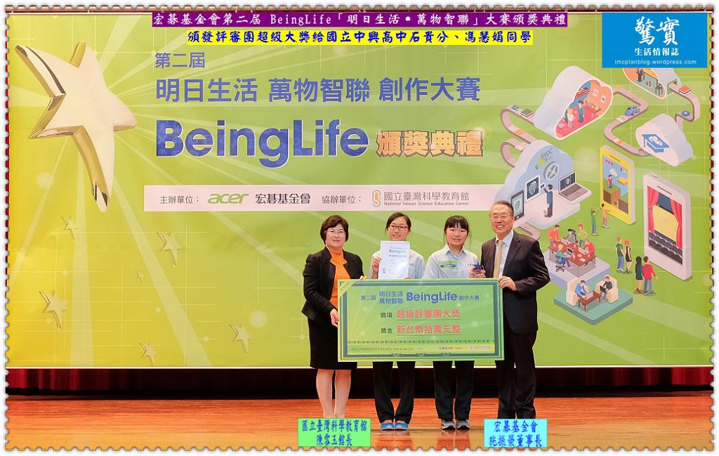 20180228a(驚實)-宏碁基金會第二屆 BeingLife「明日生活˙萬物智聯」大賽頒獎典禮05