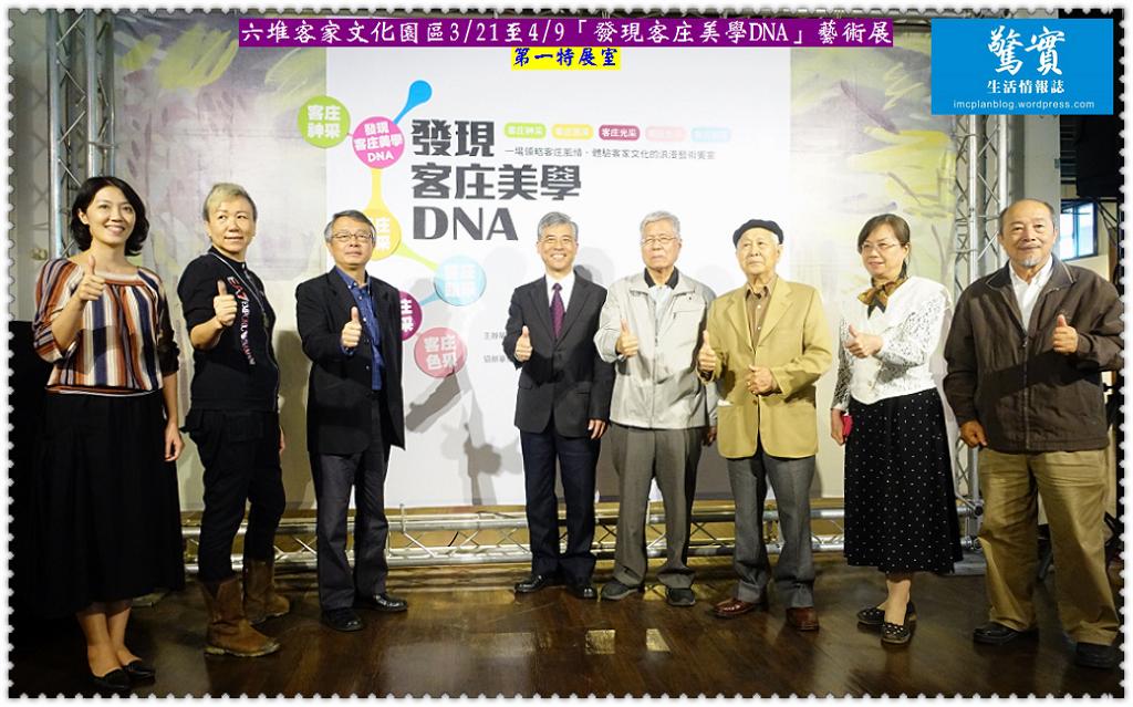 20180321a(驚實)-六堆客家文化園區0321至0409「發現客庄美學DNA」藝術展01