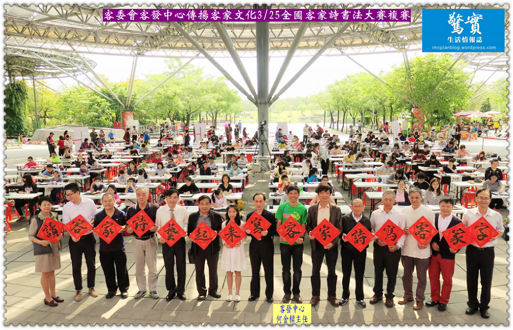 20180325a(驚實)-客委會客發中心傳揚客家文化0325全國客家詩書法大賽複賽01