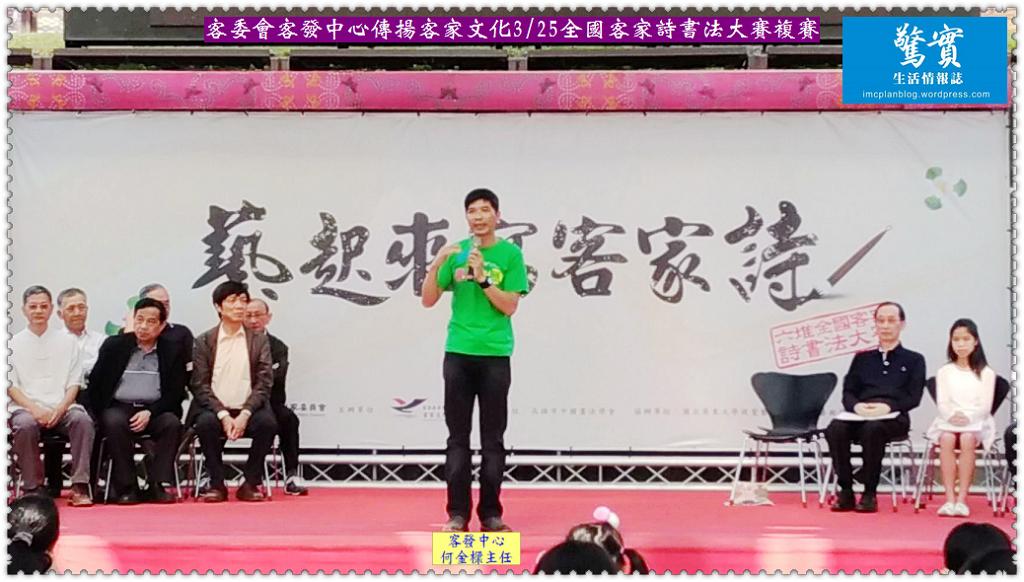 20180325a(驚實)-客委會客發中心傳揚客家文化0325全國客家詩書法大賽複賽02