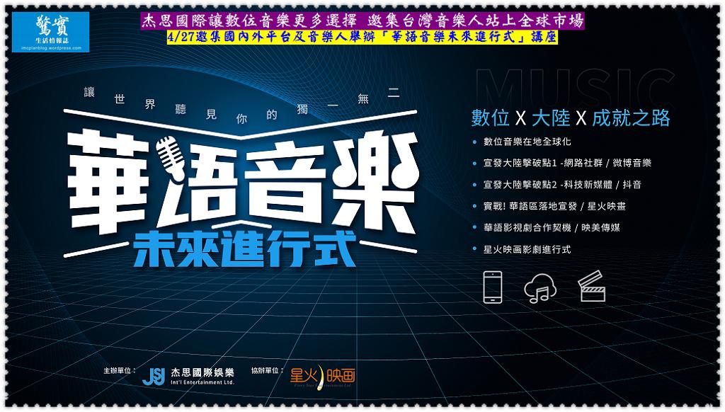 20180411a(驚實)-杰思國際讓數位音樂更多選擇 邀集台灣音樂人站上全球市場01
