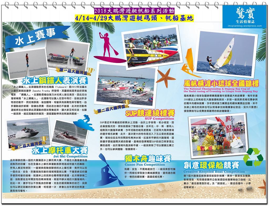 20180411d(驚實)-2018大鵬灣遊艇帆船活動0414大鵬灣遊艇碼頭、帆船基地03