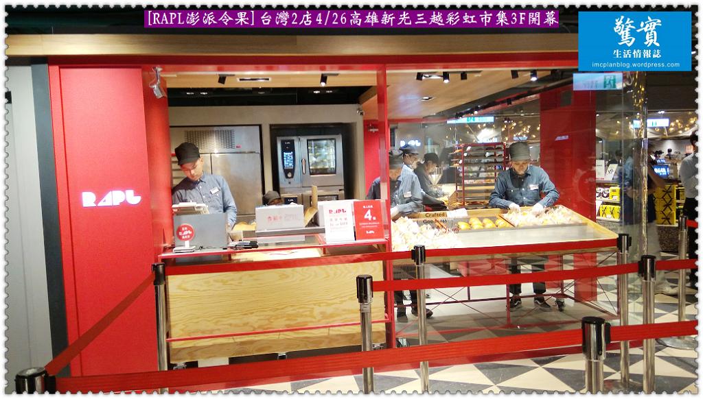 20180426b(驚實)-[RAPL澎派令果]台灣2店0426高雄新光三越彩虹市集3F開幕03