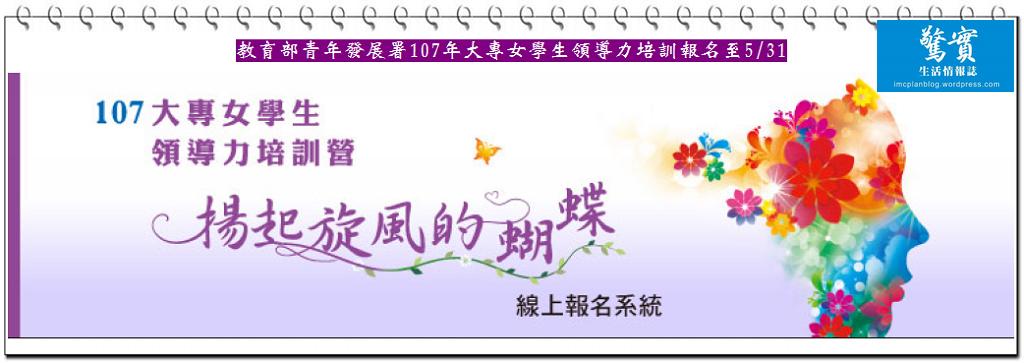 20180430b(驚實)-教育部青年發展署107年大專女學生領導力培訓報名至0531-02