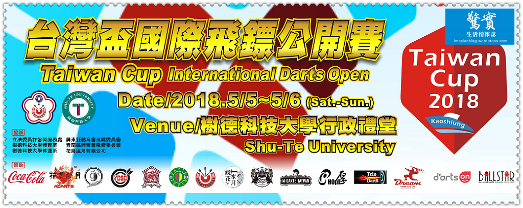 20180502a(驚實)-中華民國飛鏢總會2018台灣盃國際飛鏢公開賽0505樹德科大