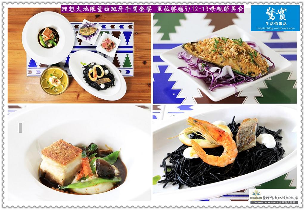 20180507a(驚實)-理想大地限量西班牙午間套餐 里拉餐廳0512-0513母親節美食01
